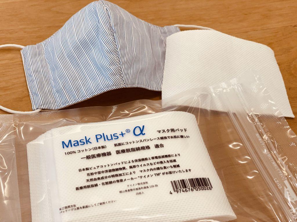 マスク用インナーパッド「Mask Plus+®α」販売のお知らせ